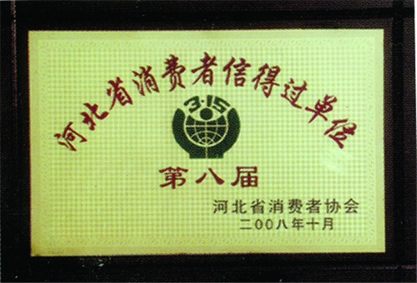 河北省消费者信得过单位